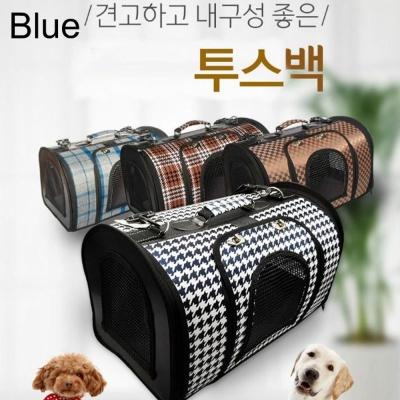 강아지 이동가방시리즈 도기 프랜드 투스백 블루
