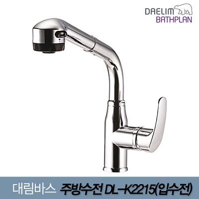 [양치컵증정] 대림바스 주방수전 DL-K2215(입수전)/국내산/셀프교체/AS보증1년