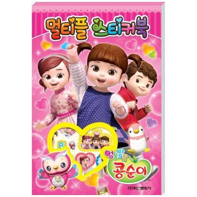 [학산문화사] 엉뚱발랄 콩순이 멀티플 스티커북
