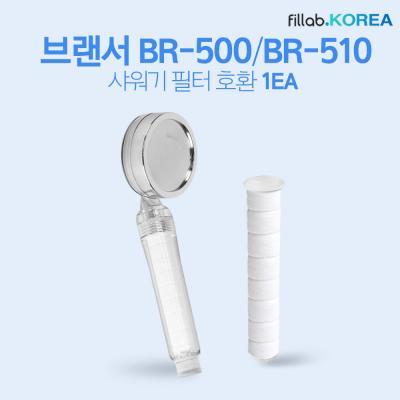 브랜서 BR-500 / BR-510 샤워기주방코브라호환 필터X1