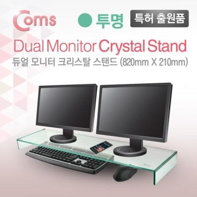 크리스탈 듀얼 모니터 받침대 82X21 투명 DMLC3065