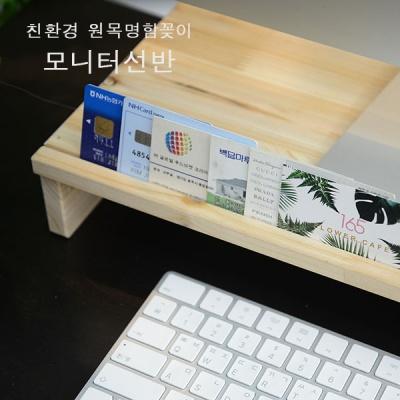 삼나무 모니터선반 라인 원목 모니터받침대