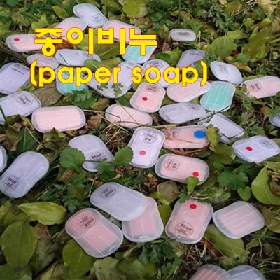 휴대용 종이비누 (50매)