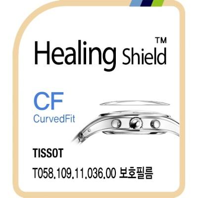 티쏘 T058.109.11.036.00 고광택 액정보호필름 3매