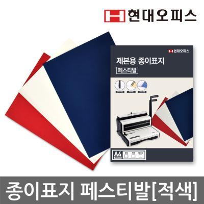 제본기 소모품 종이표지 페스티발(적색)