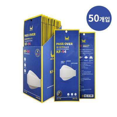 패스오버 국산 KF94 방역 마스크 (50개)