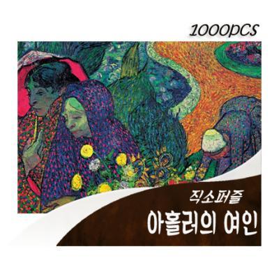 [비앤비퍼즐] 1000PCS 직소 아홀러의 여인 PL1209