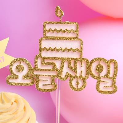 글리터 생일 토퍼 (케익) 골드