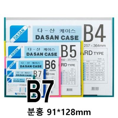 다산케이스 PVC B7 분홍 91X128mm M330094