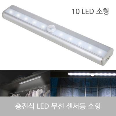 오슬로 10 LED 무선 센서등 5핀 충전식 백색 소형