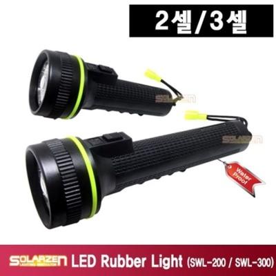 LED 손전등 솔라젠 루버 라이트 SWL 200