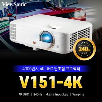 뷰소닉 V151-4K 빔프로젝터