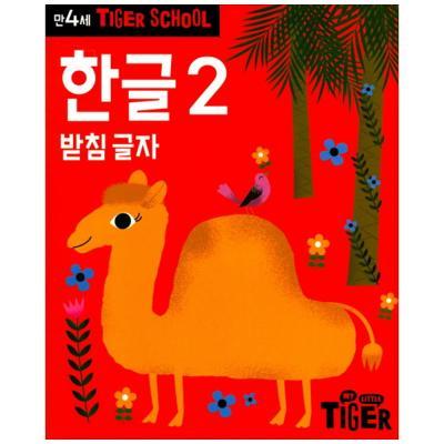 [삼성출판사] Tiger School 만4세 한글. 2
