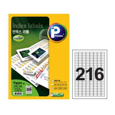[프린텍] V3570-20_인덱스/216칸/20매