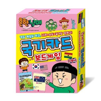 흔한남매 국기카드 보드게임 / 5세이상, 2-4인