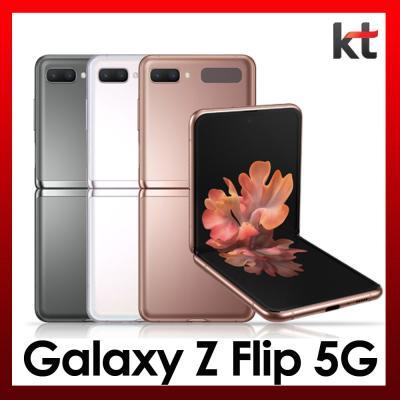 [KT선택약정/번호이동] 갤럭시 Z플립2 5G [제휴혜택]