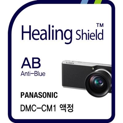 파나소닉 루믹스 DMC-CM1 안티블루 2매+렌즈 필름 1매