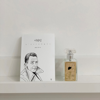 이방인 스케치 미니북+북퍼퓸 선물세트