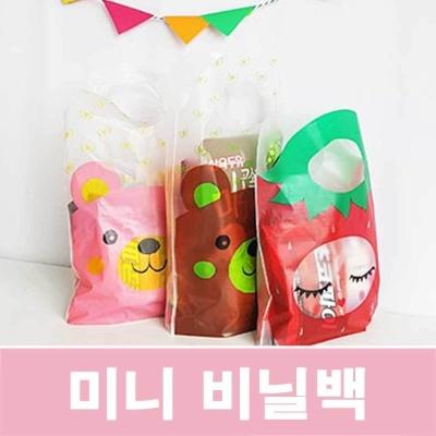 캐릭터 미니 손잡이 비닐팩 단체 선물 답례품 포장