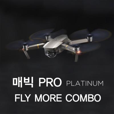 [DJI] 매빅프로 플래티넘 플라이모어 콤보 DJMAV000-4