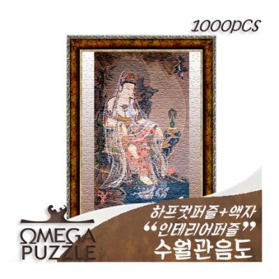 인테리어퍼즐 1000pcs 직소 수월관음도 1184 + 액자
