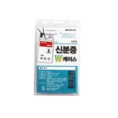 신분증W케이스(세로) M5486