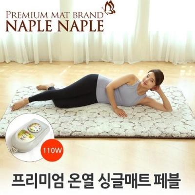 나플나플 페블 프리미엄 온열 싱글 전기매트 - 100x200cm