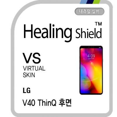 LG V40 씽큐 후면 버츄얼스킨 내츄럴실버 보호필름1매