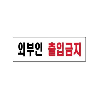 [아트사인] 외부인출입금지표지판 (0254) [개/1] 90493