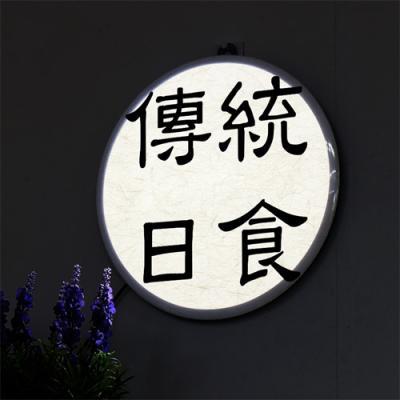 ne442-LED액자25R_일식싸인