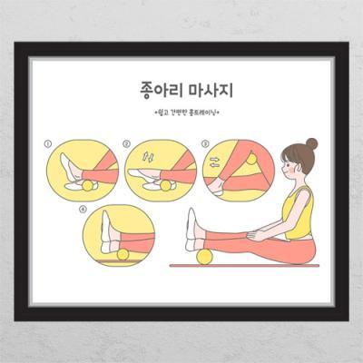 tl061-종아리마사지_창문그림액자