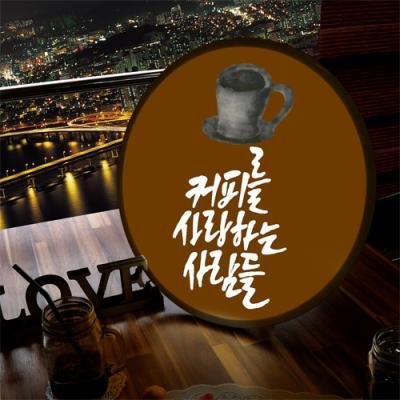 nh609-LED액자45R_커피를사랑하는사람들