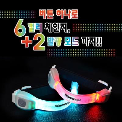6IN1 카멜레온 LED 암밴드 야란러닝 야간라이딩  ML6IN1