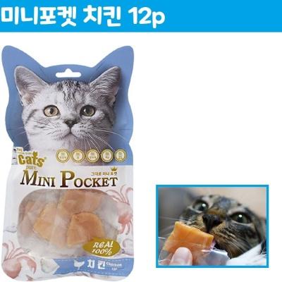 애완동물 고양이 영양 간식 닭고기 통살 미니포켓 12p