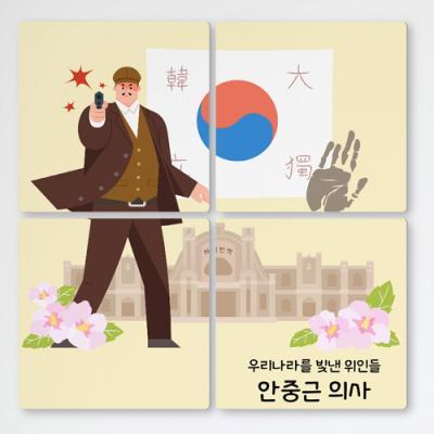 cf855-멀티액자_위인안중근의사