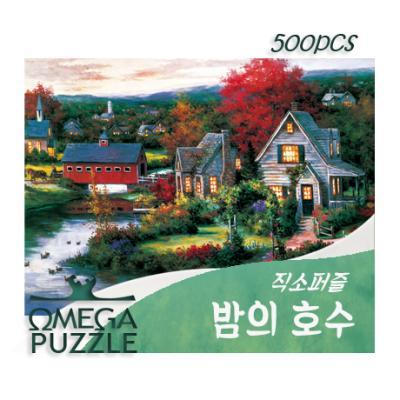 [오메가퍼즐] 500pcs 직소퍼즐 밤의호수 539