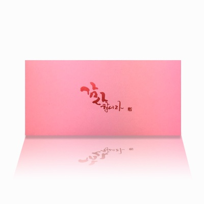 가하 감사 핑크 용돈봉투 R