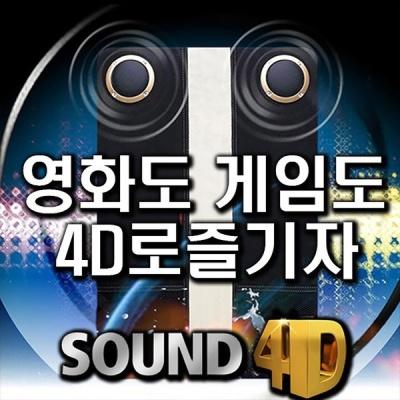 SOUND 4D FX-1200/4D진동스피커/게임영화음악최적화