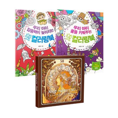 아르누보 색연필 50색+첫 컬러링북 세트(집중력,꿈)