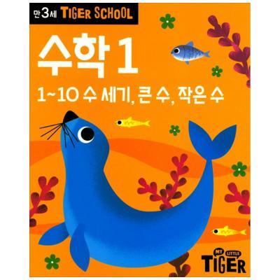 [삼성출판사] Tiger School 만3세 수학. 1