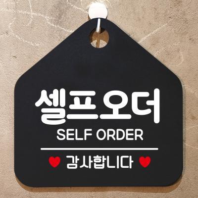 오픈 휴무 사무실 안내판 팻말 제작 177셀프오더감사