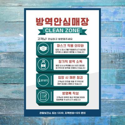 코로나 포스터_110_방역안심매장 클린존 4가지 02