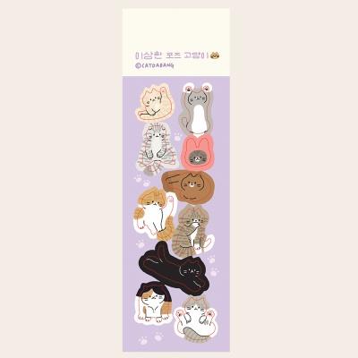 이상한포즈고양이 씰 스티커