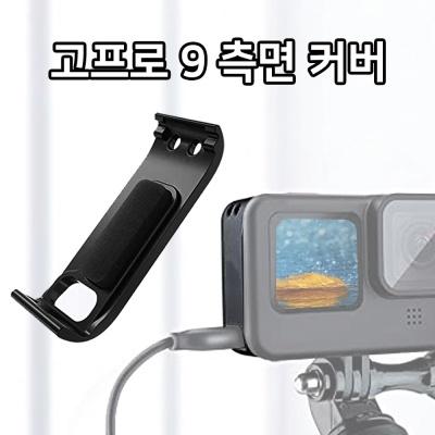고프로9 액션캠 측면 사이드 도어 커버 케이스 개방형
