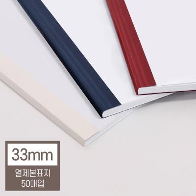 열제본기 소모품 열표지 33mm(330매이내제본)