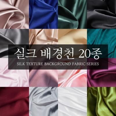 실크 원단 비단 배경 천 사진 촬영용 배경천 20color