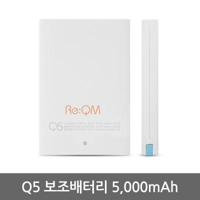 리큐엠 Q5 일체형 보조배터리 5000mAh