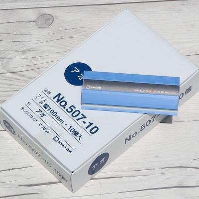 킹짐 강력 마그네틱 클립 1박스(10개입) No.507-10