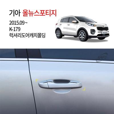 [경동] K179 럭셔리 도어캐치몰딩 2016올뉴스포티지