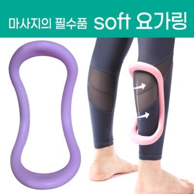 소프트요가링/요가/스트레칭/종아리